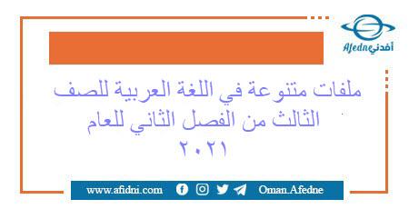ملفات مميزة في اللغة العربية للصف الثالث الفصل 2