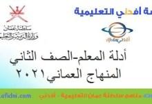 Photo of كتب أدلة المعلم لمواد الصف الثاني المنهاج العماني2021