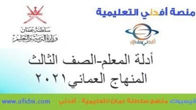 Photo of أدلة المعلم لمواد الصف الثالث المنهاج العماني2021