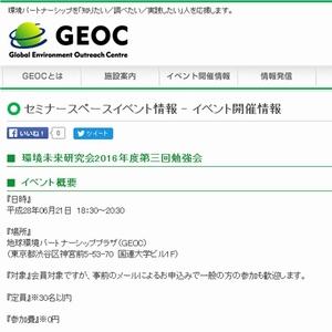 GEOC 3rd seminar 300x300