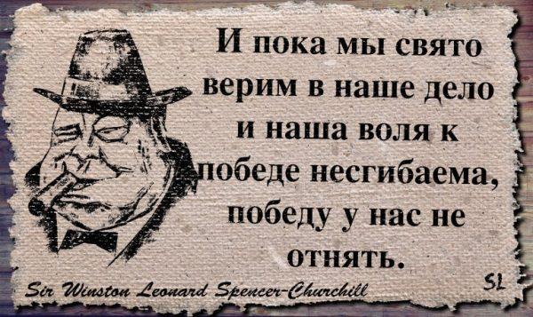 Афоризмы Черчилля - Афоризмо.ru