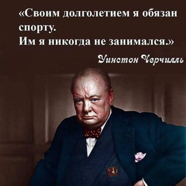 Цитаты Уинстона Черчилля - Афоризмо.ru