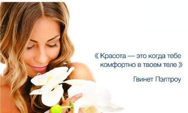Высказывания о красоте женщин - Афоризмо.ru
