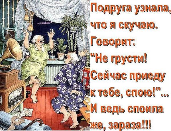 Цитаты про подруг смешные - Афоризмо.ru