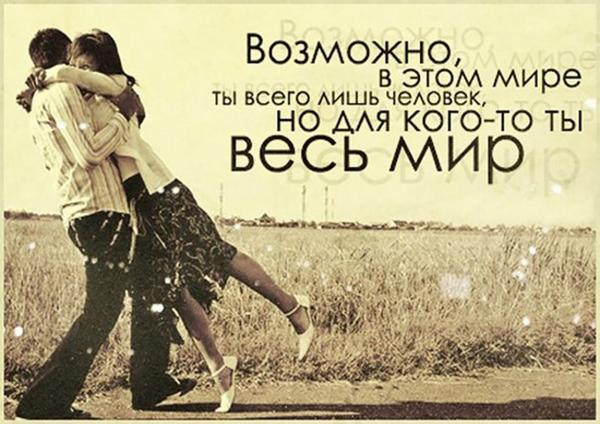 Самые красивые статусы про любовь - Афоризмо.ru