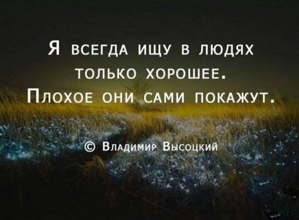 Статусы картинки для ВК - Афоризмо.ru