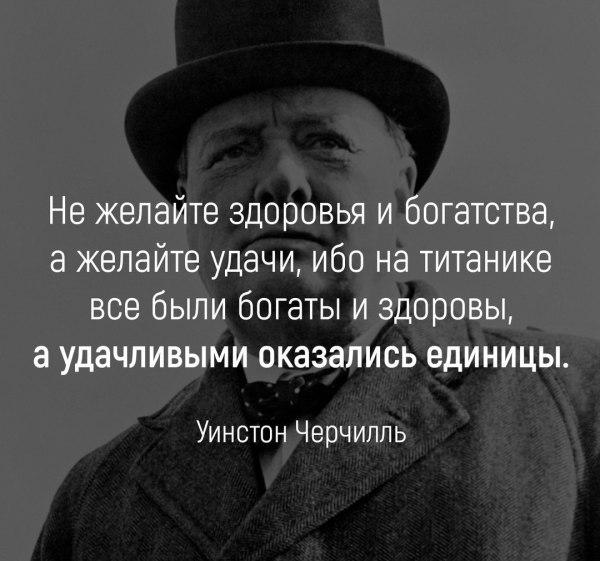 Высказывания Уинстона Черчилля - Афоризмо.ru