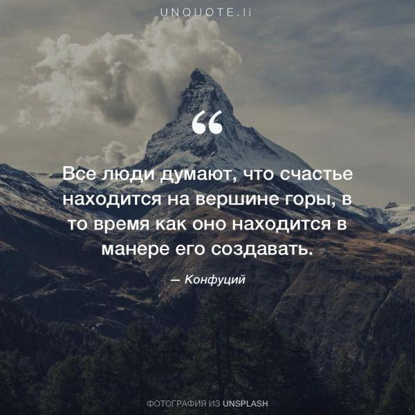 Высказывания про горы - Афоризмо.ru