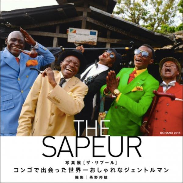 SAPEURS 2016-03-21 22.54.58