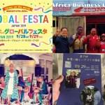グローバルフェスタが今年もお台場で開催!アフリカ関連イベント7選(9月下旬編)