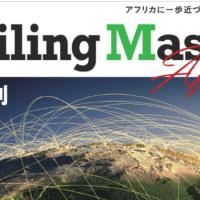 アフリカビジネスの最新情報が満載!マガジン『Sailing Master Africa』が創刊!
