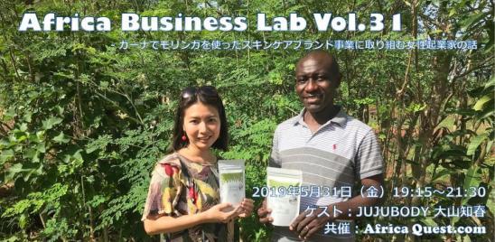 アフリカビジネスラボ31