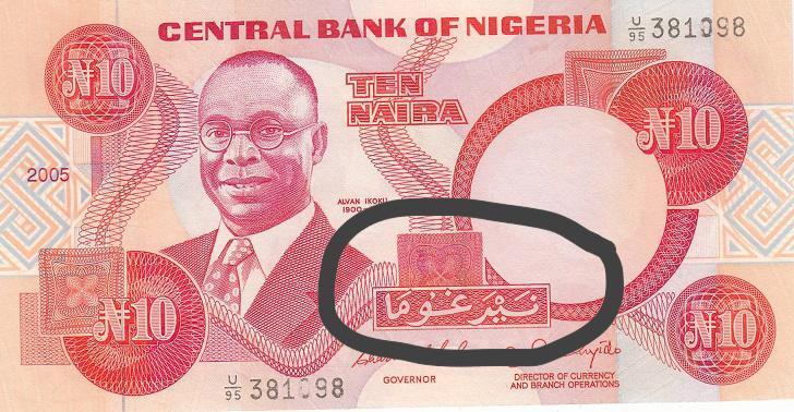 Nigeria's 100 Naira banknote with Ajami script