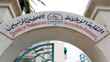 Le Syndicat national des journalistes tunisiens (SNJT) demande à la direction générale de l'Etablissement de la Radio tunisienne (ERT)