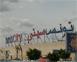 La société «Meddis-Géant» (filiale du Groupe Mabrouk) annonce la réouverture officielle de l'hypermarché«Géant»