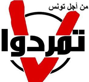 5 membres du mouvement Tamarod ont annoncé leur intention d'entamer une grève ouverte de la faim