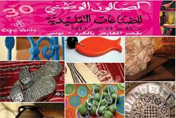 La 30ème édition du Salon National de l'Artisanat