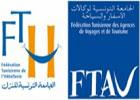 La ville de Tunis vivra ce samedi 16 juin