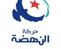 Le colloque national des cadres du mouvement Ennahdha s'est tenu