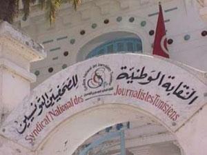 L'appel à la grève lancé par le Syndicat national des journalistes tunisiens a été massivement suivi