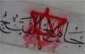 L'adulte soupçonné d'avoir tagué l'étoile de David sur un mur de la mosquée Al Fath