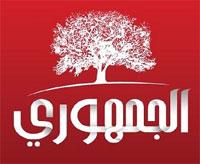 Des dirigeants d'Al Joumhouri ont indiqué au journal « Assarih » qu'ils sont en train de se pencher sur la formation d'un nouveau front regroupant plusieurs partis politiques. L'objectif étant