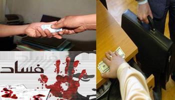 Un portail national de lutte contre la corruption