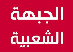 Le Front Populaire a dévoilé les noms de ses têtes de listes électorales en Tunisie ainsi