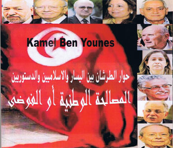Quel bilan en Tunisie et le monde arabe des trois ans du printemps arabe