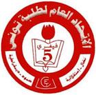 Le 25ème congrès de l'Union Générale des Etudiants de Tunisie (UGET) a démarré ses travaux