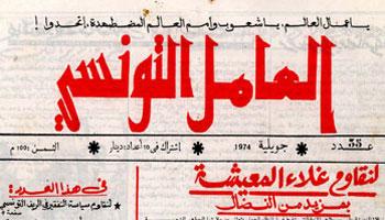 L'Association Perspectives Al-Amel Tounsi organisera