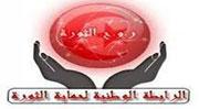 Un appel a été lancé par les Ligues de Protection de la révolution (LPR) via leur page facebook à tous leurs membres et partisans pour qu'ils se dirigent