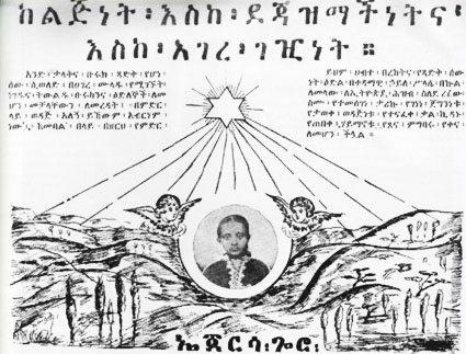 Naissance de Hailé Sélassié