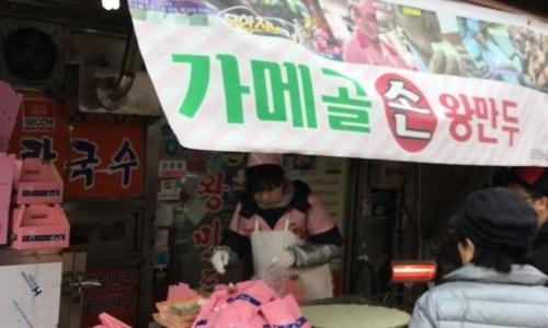 【画像】噂の肉まん(マンドゥ)の名店「カメゴル・イェンナル・ソンワンマンドゥ」