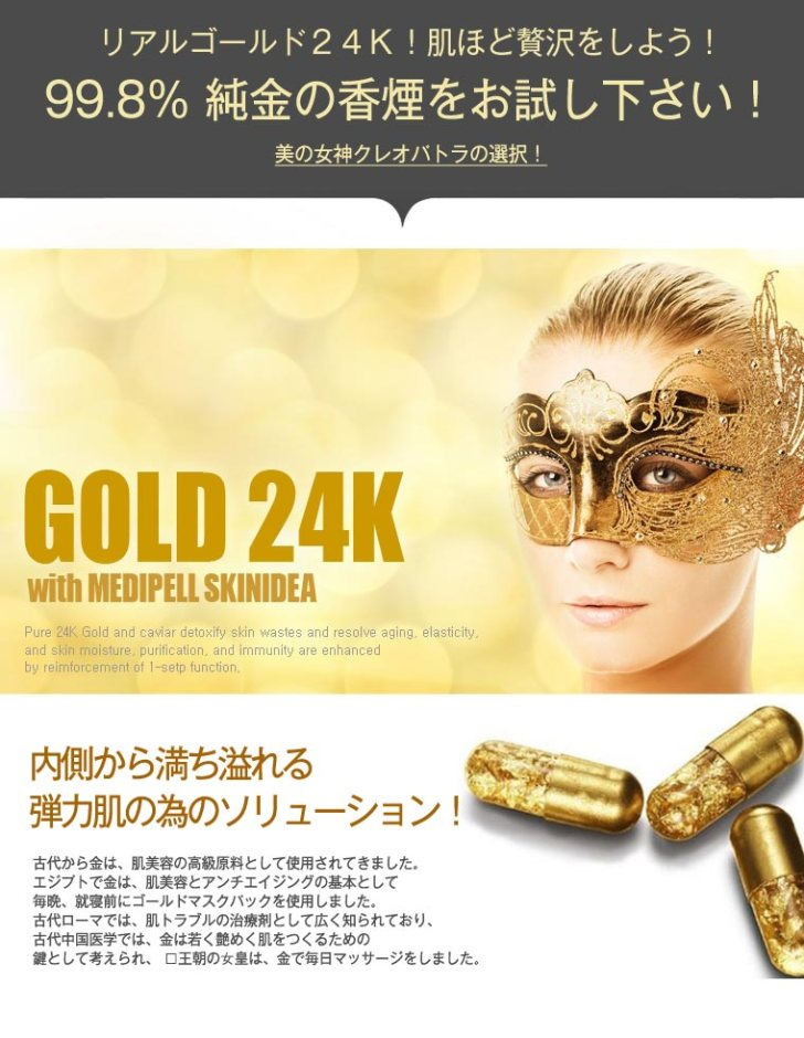 24k_mask--01