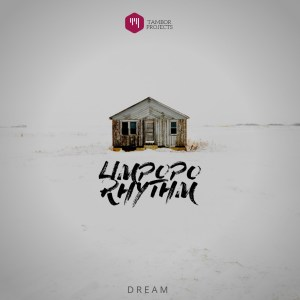 Limpopo Rhythm & DJ Jim Matsershine - Audiophile - Dream, NEW HOUSE MUSIC, new afro house songs, afro house 2019 download, latest sa music, tech house, south african house music, sa music, afrotech