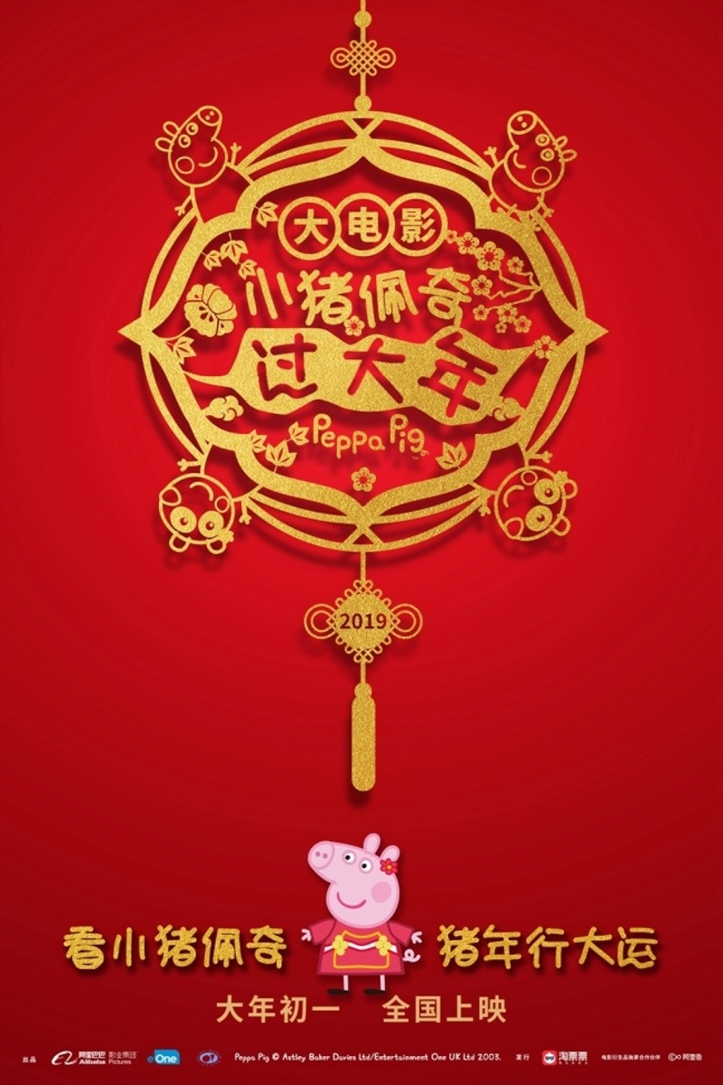 Peppa Celebrates Chinese New Year 2019 Whats After The Credits