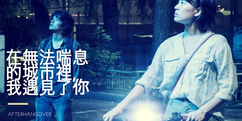 寂寞星球上的人們 – 東京夜空最深藍 – hangover trip