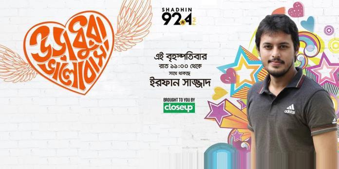 Bangladeshi Actor Irfan Sazzad Short Biography & Pictures 5