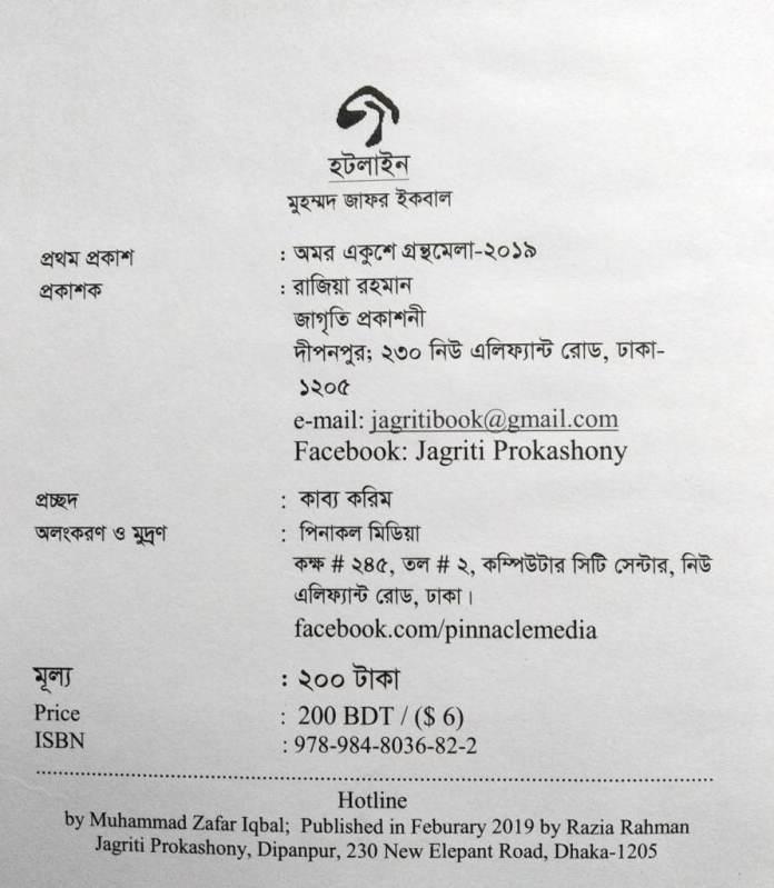 হটলাইন - মুহম্মদ জাফর ইকবাল 1