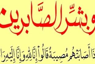 والد الأستاذ عبد الوهاب وهاب نائب وكيل الملك بالمحكمة الابتدائية بأكادير في ذمة الله