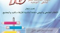 الدورة 16 لملتقى التوجيه بإنزكان وتوقعات بحضور 43  ألف زائر للاطلاع على آخر مستجدات منظومة التوجيه بالمغرب