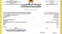 التسجيل بمدارج كليات المغرب لا يتطلب شهادة الباكلوريا جديدة