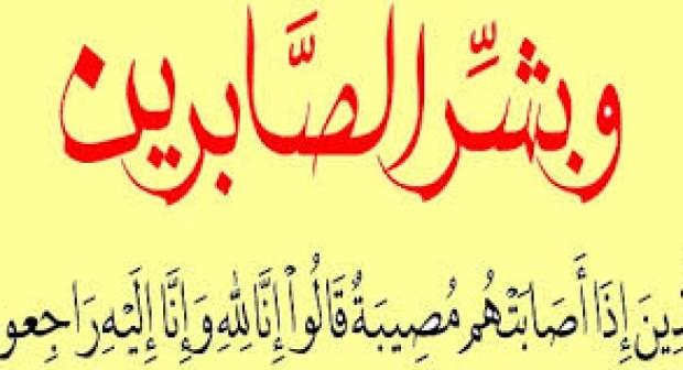 تعزية في وفاة زوجة گغروض محمد وصلاة الجنازة اليوم الجمعة بمسجد عائشة أم المؤمنين بحي إيليغ بأكادير