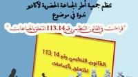 بلدية أكادير تحتضن ندوة حول موضوع قراءة في القانون التنظيمي رقم 113.14 المتعلق بالجماعات