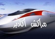 قطار فائق السرعة بين مراكش و أكادير يرى النور قريبا.
