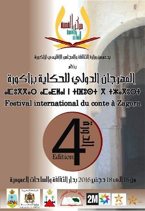 زاكورة تحتضن المهرجان الدولي الرابع للحكاية في نسخته الرابعة