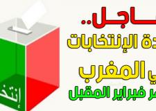 عاجل:(+وثيقة): إعادة الإنتخابات في المغرب شهر فبراير المقبل