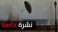 نشرة إنذارية عاجلة للمغاربة اليوم الجمعة وغدا السبت بخصوص الميني-التسونامي
