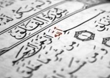 """ما معنى قوله عز وجل """"غاسق إذا وقب"""" الآية."""